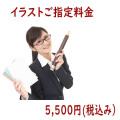 イラスト ご指定料 (オプション) 5500円
