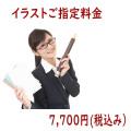イラスト ご指定料 (オプション) 7700円