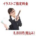 イラスト ご指定料 (オプション) 8800円