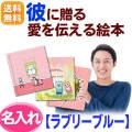 【送料無料】彼氏へのプレゼントに『愛を伝える絵本』【C:名入れ】