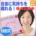 【送料無料】母の日にお母さんに贈る絵本写真ページ付き♪【B:自由文】