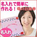 母の日にお母さんに贈る絵本|定型文で簡単注文♪【C:名入れ】
