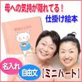 お母さんに気持ちを贈るオリジナル絵本『ミニハート』【名入れ絵本】