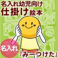 楽しい仕掛け幼児絵本『みーつけた』お子様が主人公に!【C:名入れ】