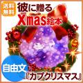 【送料無料】クリスマスに彼女へ・彼へのプレゼント『カプクリ』【B:自由文】