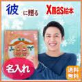 【送料無料】クリスマスは☆彼に☆絵本でサプライズプレゼント【C:名入れ】