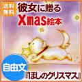 【送料無料】クリスマスに彼に、彼女に絵本をプレゼント 『ほしクリ』【B:自由文】