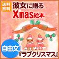 【送料無料】クリスマスに彼へ、彼女へ絵本をプレゼント 『ラブクリ』【B:自由文】