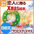【送料無料】クリスマスに彼女へ・彼へのプレゼント『プロミスクリ』【B:自由文】