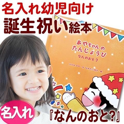 幼児向け 誕生日祝い絵本『なんのおと?』お子様が主人公に!【名入れ絵本】
