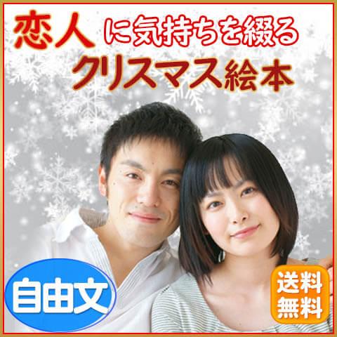 【送料無料】クリスマスに彼へ、彼女へ絵本をプレゼント【B:自由文】