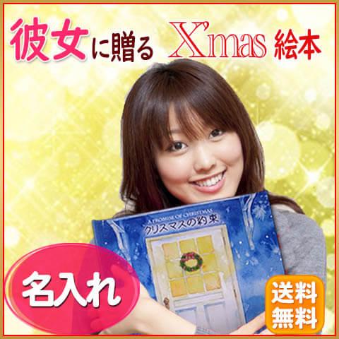 【名入れ絵本】クリスマスは【彼女に】絵本で女性へサプライズプレゼント【送料無料】