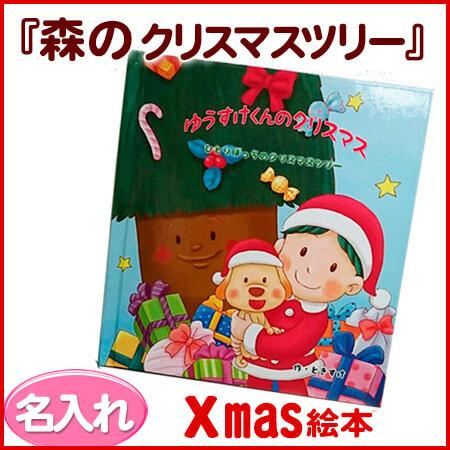 【送料無料】クリスマスプレゼントに♪クリスマス絵本『森のクリスマスツリー』【名入れ】