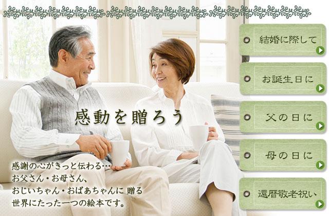 両親へのオリジナル絵本 プレゼント