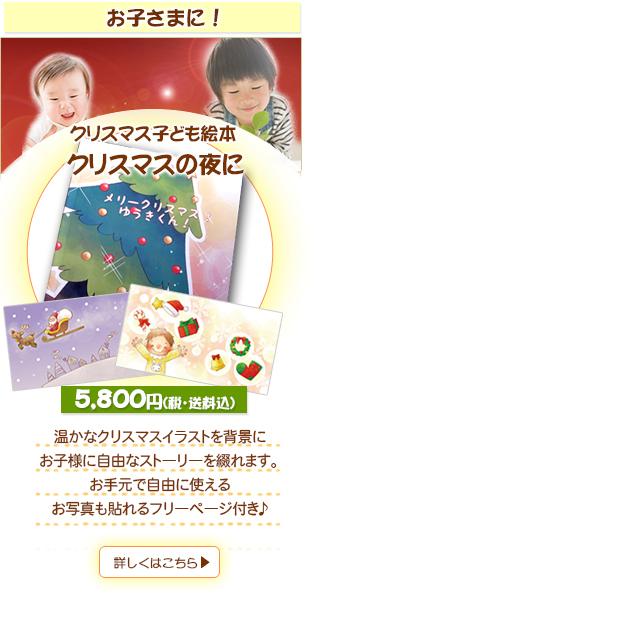 サプライズプレゼント オリジナル絵本 お子様クリスマス プレゼント