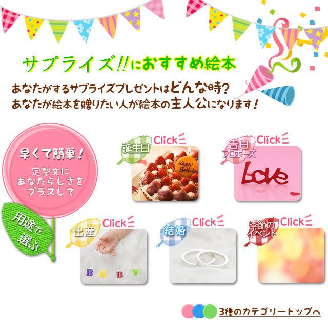 サプライズプレゼント 簡単注文 用途で検索