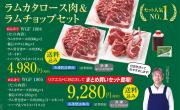 ラムカタロース肉&ラムチョップセット