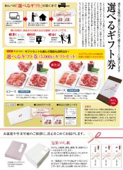 選べるギフト券(5,000円ギフトセット)