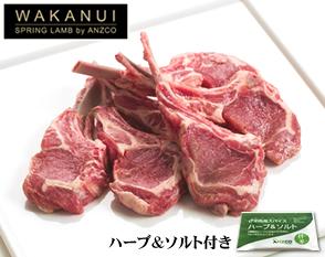 WAKANUIスプリングラム骨付きロース肉5本入り(ハーブ&ソルトスパイス付き)