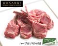 WAKANUIスプリングラム骨付きロース肉10本入り(ハーブ&ソルトスパイス付き)