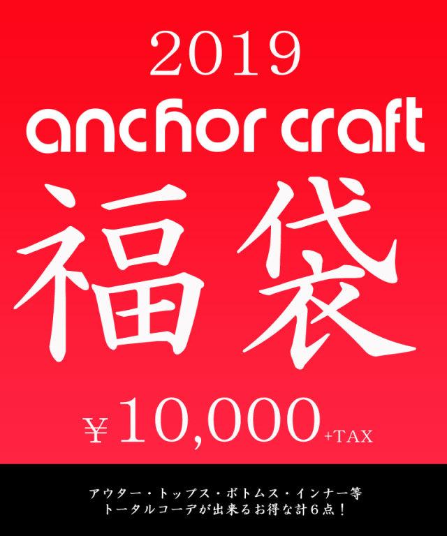 数量限定販売 anchorcraft 福袋 2019