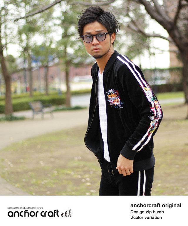 綿ベロア刺繍ワッペンzipジャケット(43911set)