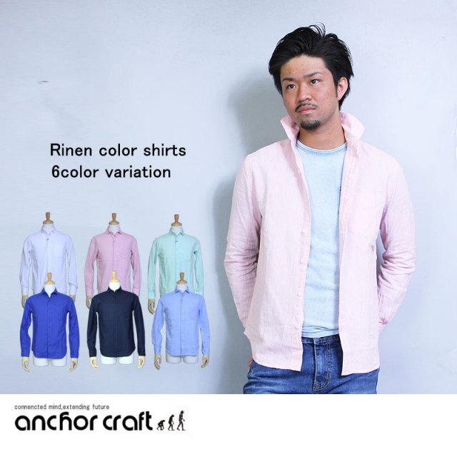 綿麻ホリゾンタルカラー長袖シャツ
