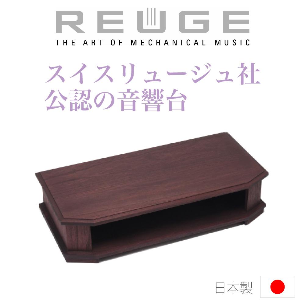 REUGE リュージュ  響音台 Sound board 桐製 共鳴 オルゴール台