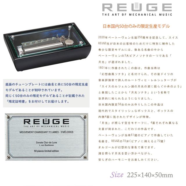 REUGE リュージュ オルゴール 72弁 ベートーヴェン250周年