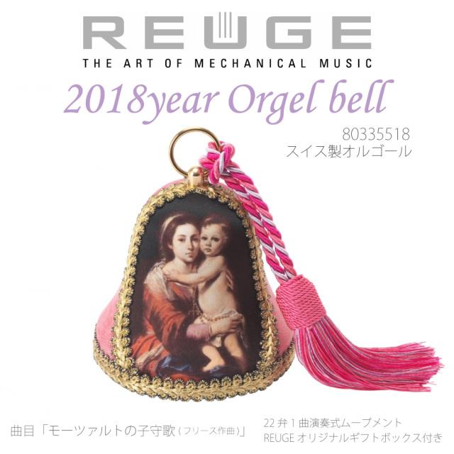 REUGE 2018年 オルゴールベル モーツアルトの子守唄 2018year Orgel bell