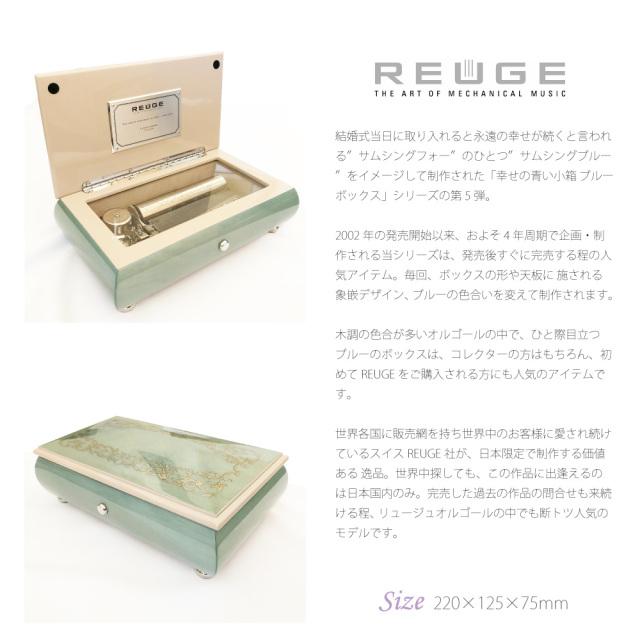 REUGE リュージュ オルゴール 72弁 Blue box-Opaline 国内限定100台