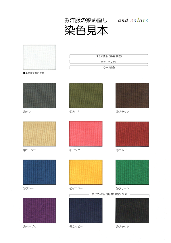 カラーサンプル帳