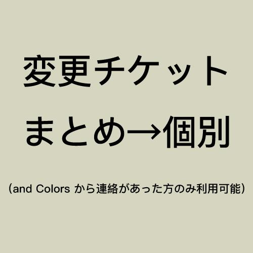 変更チケット まとめ→個別 1点