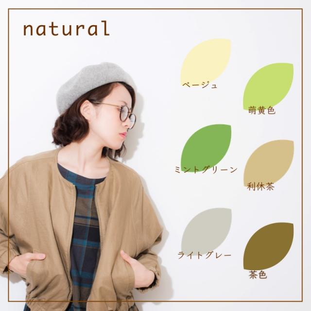 個別染色 | natural