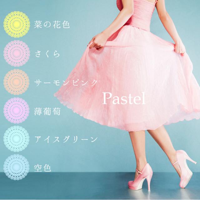 個別染色 | pastel