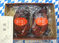 備長炭 「焼豚」 (2本詰)