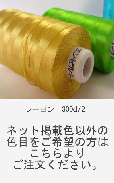 レーヨン300d/2 (600デニール)【見本帳より色番を選択してください】