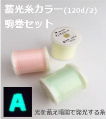 蓄光糸カラー(120d/2) 150m 3色セット [数量限定]