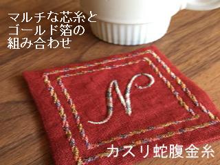 【NCM-150】 カスリ蛇腹 300m 【家庭用ミシンに収まるサイズ】