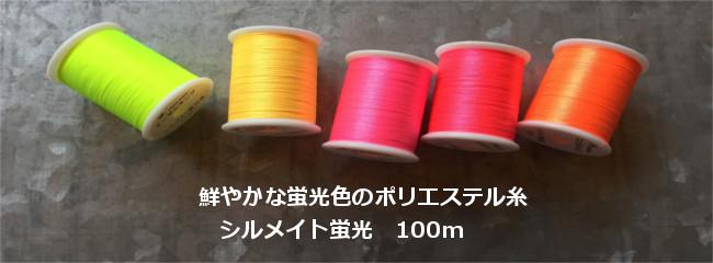 シルメイト(ポリエステル糸) 120d/2 蛍光色 100m(駒巻き)