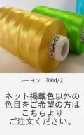 エンゼルキング レーヨン300d/2 (600デニール)【見本帳より色番を選択してください】