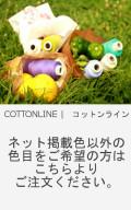 綿ミシン刺繍糸 コットンライン#30