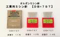 工業用ミシン針 【オルガンミシンDB×7ST】10本入り 11・12・14号サイズ
