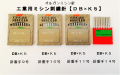 工業用ミシン針 【オルガンミシンDB×K5】10本入り 9・10・11・14号サイズ