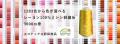 レーヨン75デニール/2(細番手) 3.000M巻 【見本帳から色番を選んでください】