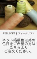 エンゼルキング フィールソフト(48/2)  アクリルウールミシン刺繍糸 360デニール 1250M巻
