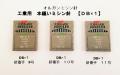 工業用ミシン針 【オルガンミシンDB×1】10本入り 9〜11号サイズ 本縫い・刺繍用針