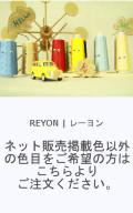 レーヨン75デニール/2(細番手) 3.000M巻 レーヨン100%