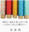 1掛カラー金糸 + 1掛カスリ金糸 シガレット巻セット 【流星群】