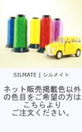 シルメイト 75d/2(細番手) 3.000M巻 ポリエステル100%